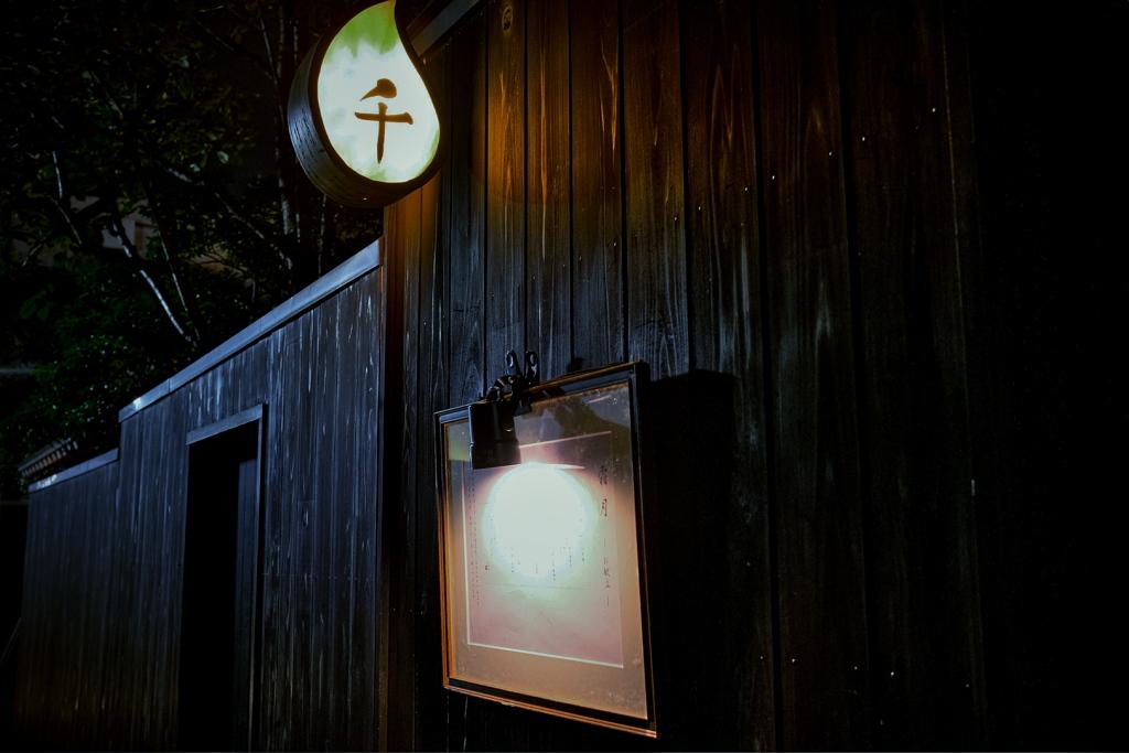 神楽坂 2019 霜月 その10