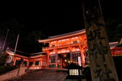 八坂神社 2020 文月 その1