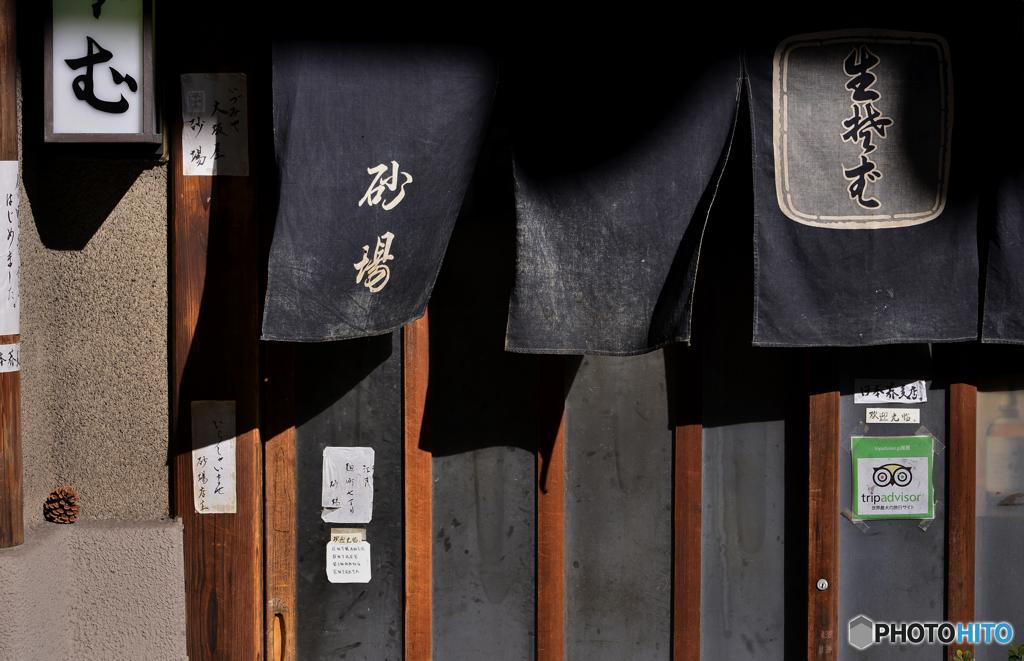 The  蕎麦屋  --②