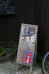 一花屋(いちげや)