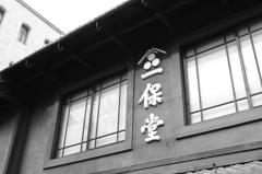 京。お茶屋。