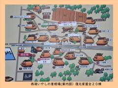 富士山麓さんぽ(西湖いやしの里根場の案内図)