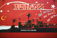 WE LOVE FUKUOKA
