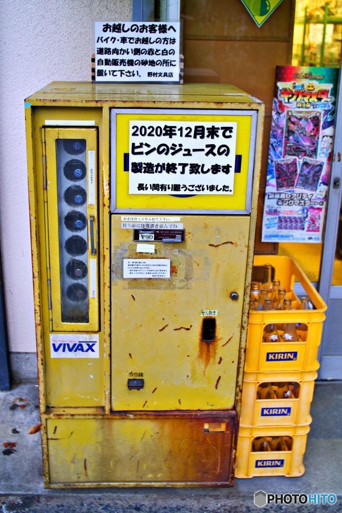昭和レトロな自動販売機