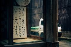 鳴子温泉②