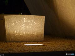平和公園 広島の静かな夜-2【蔵出-2013】
