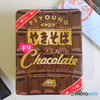 驚愕のチョコレート味。
