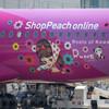 FUK peach姫 /3