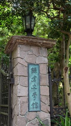 鎌倉文学館の門柱