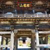 海禅寺、山門