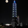 2020年台湾LGBTパレードの夜の101ビルとブルームーン