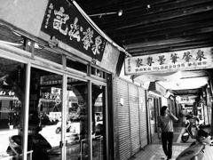 新竹街歩き