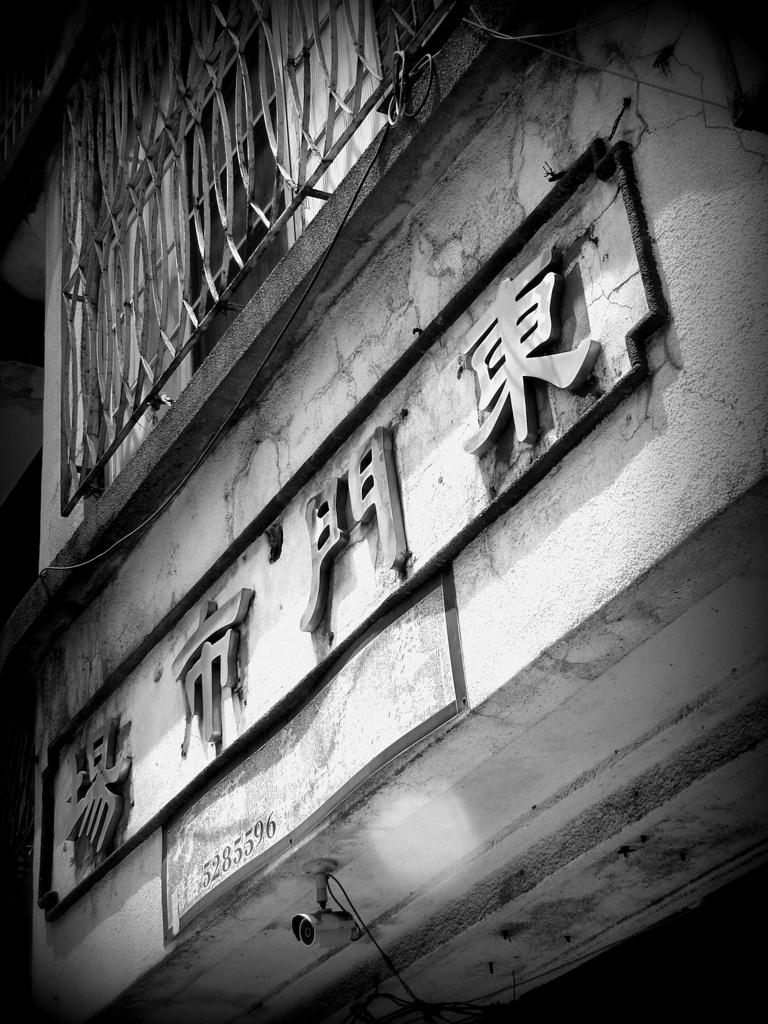THE 東門市場