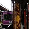 嵐電と嵐山駅の和風な柱