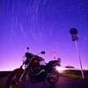星とバイク