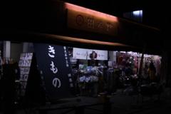 """""""きもの"""" 夜の店構え"""