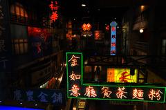 なんちゃって香港