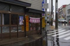 つぼ焼き芋 三戸商店