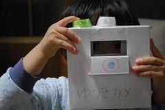 ゆうきカメラ