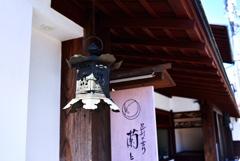 日本文化の佇まい