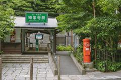 極楽寺駅とポスト