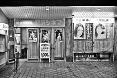 駅前シネマ