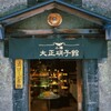 石造の店・・・