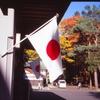 日本の旗・・・