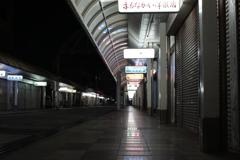 商店街の一部