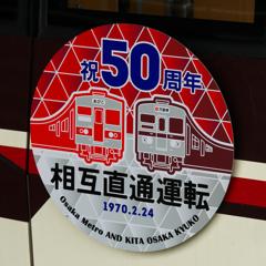 50th Anniversary Ⅱ