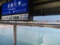 川の見える駅