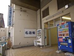 IMG_4341 名鉄堀田駅駅ビルその8