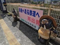 RIMG0260 たぬきのいる駅