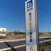 P1080902 道の駅風のマルシェ御前崎