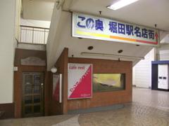 IMG_4352 名鉄堀田駅駅ビルその14