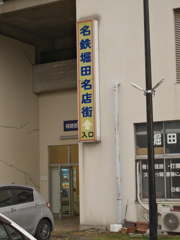 IMG_4339 名鉄堀田駅駅ビルその6