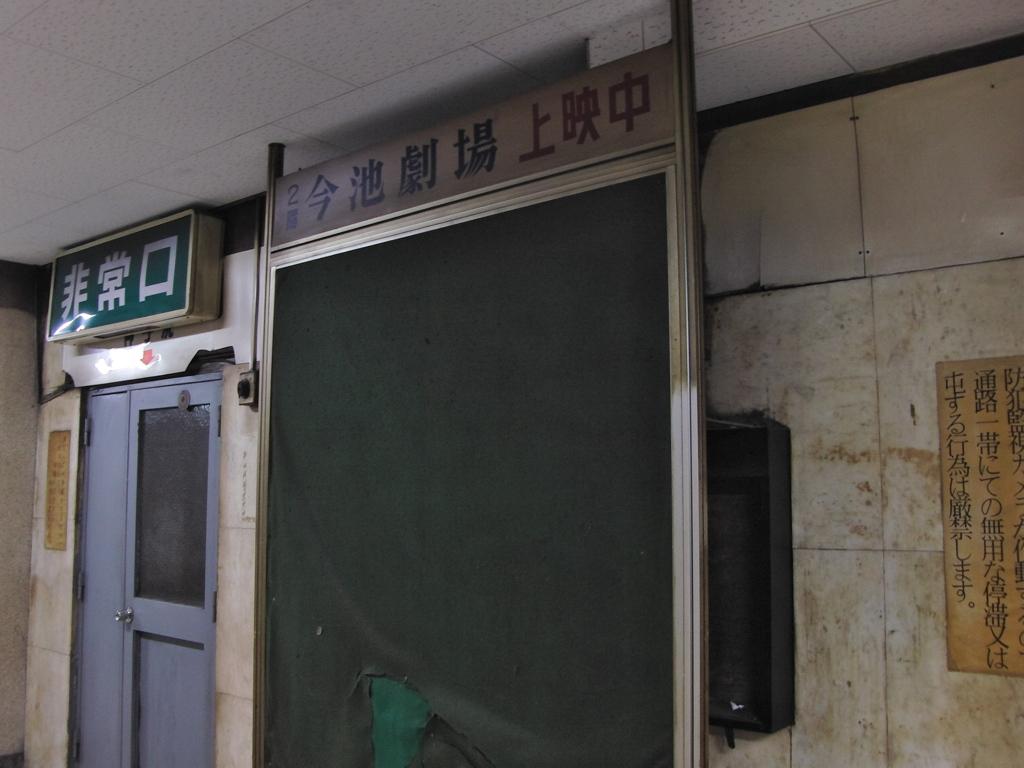 CIMG9723 新今池ビル地下その6