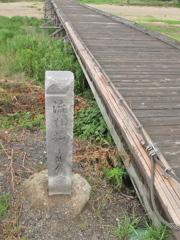 IMG_4141 流れ橋その4