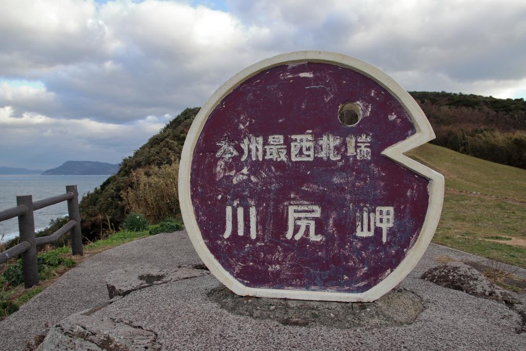 IMG_1810 川尻岬その2