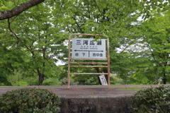IMG_2061 旧三河広瀬駅駅案内板