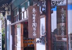 恵比寿屋陶器店#1 @知立