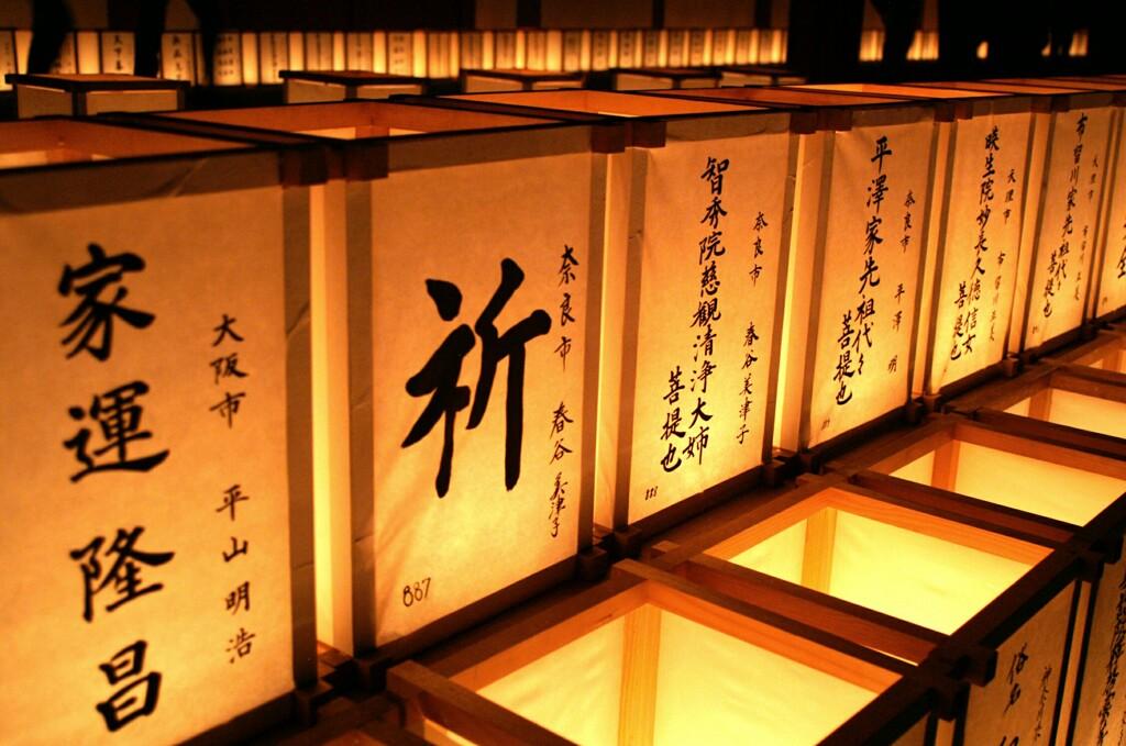東大寺 万灯供養会
