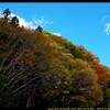 秋の六合村赤岩に向けて③