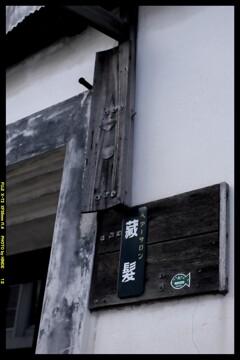 本庄の街と昭和の風と⑨