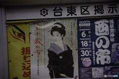 DSC00698. 台東区掲示板 jpg
