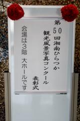 第50回 湘南ひらつか観光風景写真コンクール表彰式
