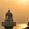 黄昏の灯台...