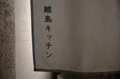 神楽坂にて