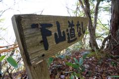 富士尾山の山頂で