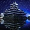 星降る松本城